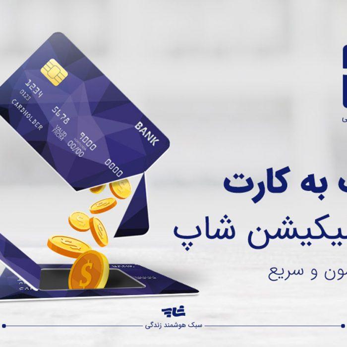 پرداخت اینترنتی کارت به کارت