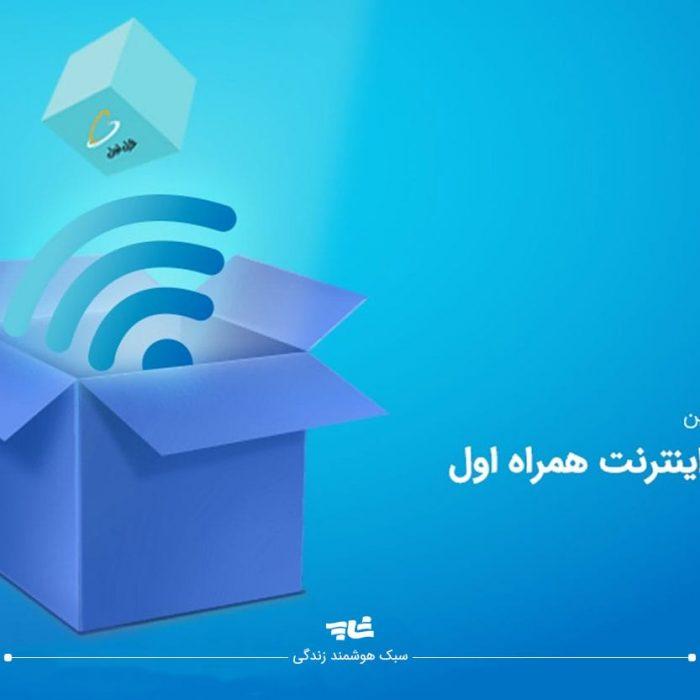 بسته ارزان اینترنت همراه اول
