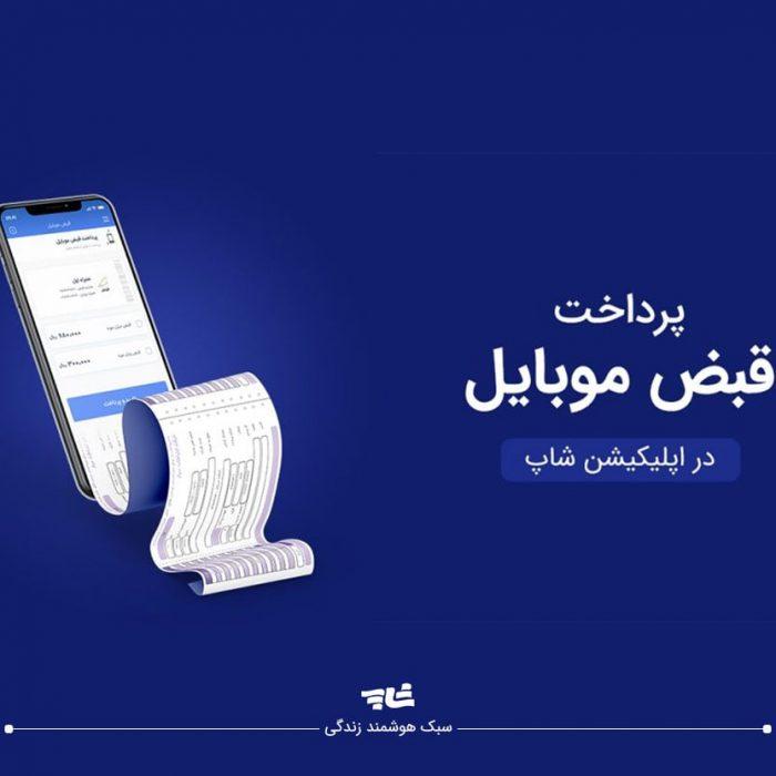 پرداخت اینترنتی قبض موبایل