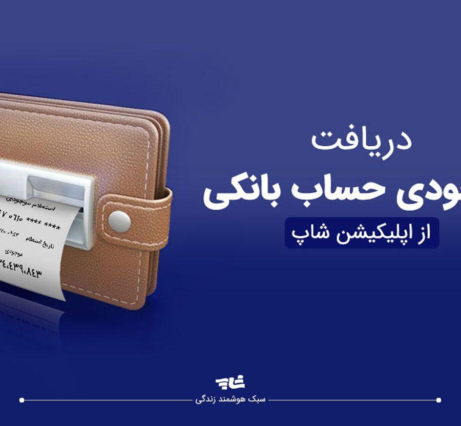موجودی کارت بانکی