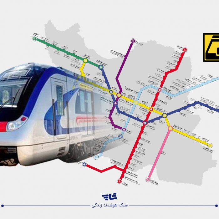 کدام-شهر-های-ایران-مترو-دارند؟!
