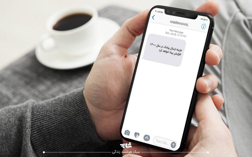 افزایش هزینه ارسال پیامک