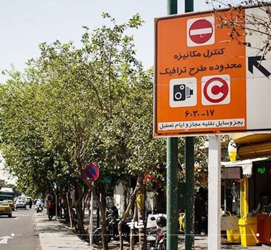 طرح ترافیک تهران در نوروز