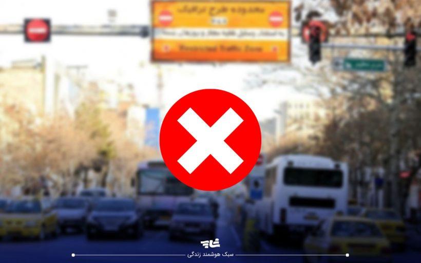 طرح ترافیک لغو شد